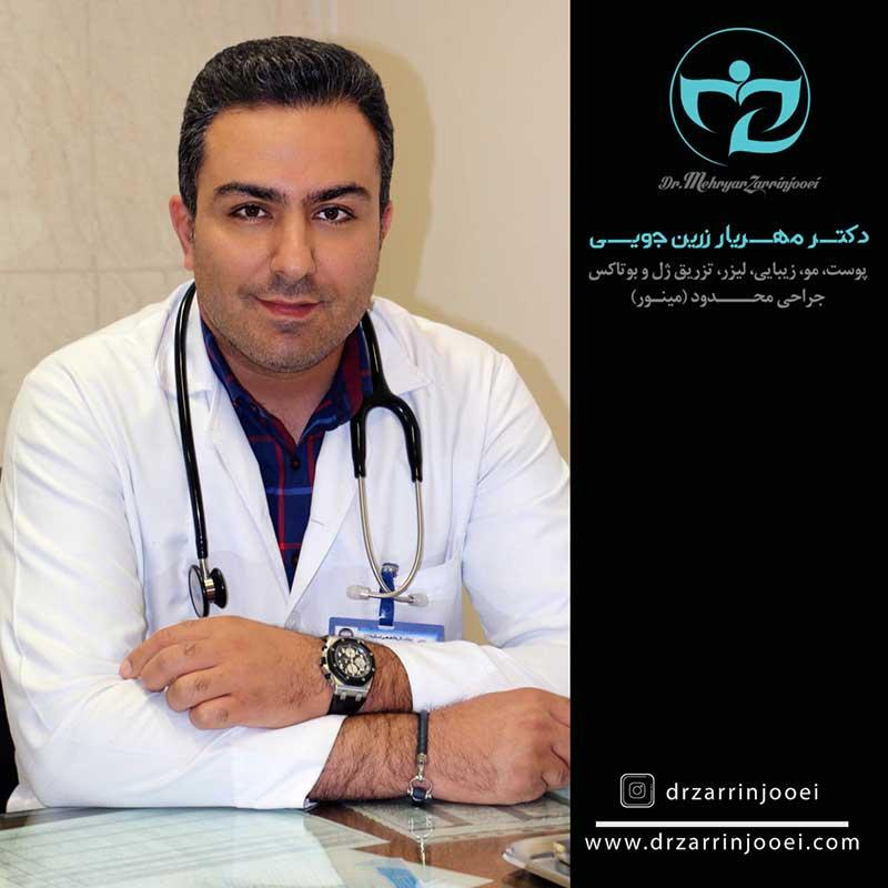 دکتر مهریار زرین جویی